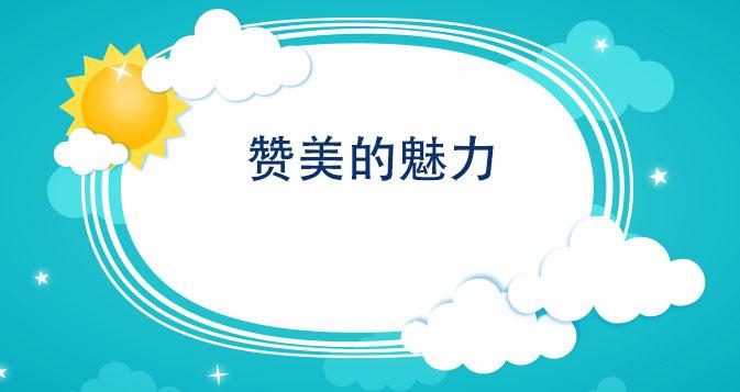 (心理)襄阳市人民路小学王龙云《赞美的魅力》