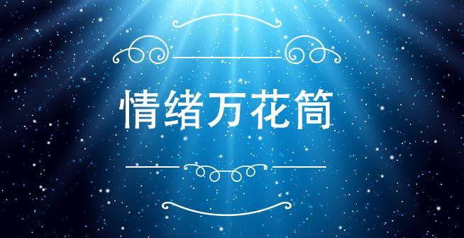 (心理)荆州市实验中学张银《情绪万花筒》