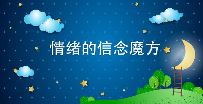 (心理)宜昌市枝江市第一高级中学陈山《情绪的信念魔方》