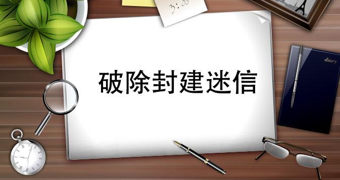 (生命)汉川实验中学黄玲《破除封建迷信》