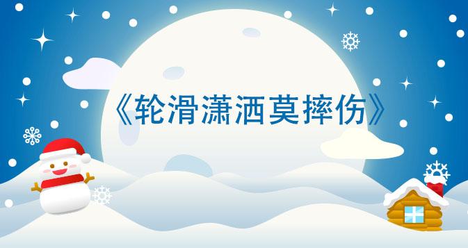 (生命)当阳市王店镇中心小学陈超《轮滑潇洒莫摔伤》
