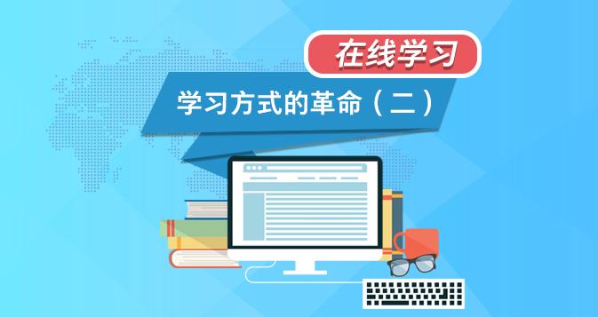 在线学习-学习方式的革命(2)