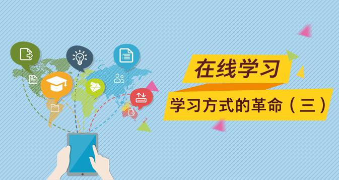 在线学习-学习方式的革命(3)