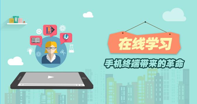 在线学习-手机终端带来的革命