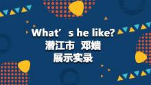 邓嫱What's he like