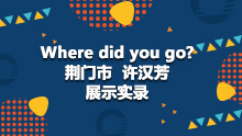 许汉芳Where did you go