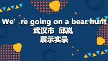 邱岚We're going on a bear hunt