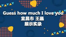 王晶Guess how much I love you